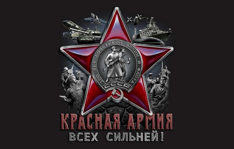 http://www.rateam.ru/uploads/100-let-krasnoi-armii-23-fevralia-2017-krasnaia-armiia-krasn.jpg